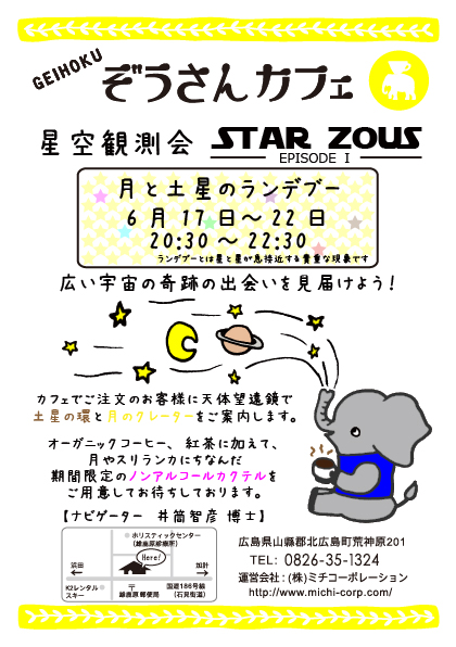 ぞうさんカフェ_星空観測会_20130617-22_web_A5_RGB