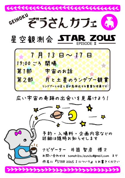 ぞうさんカフェ_星空観測会_20130713-17_web_A5_RGB_outlined