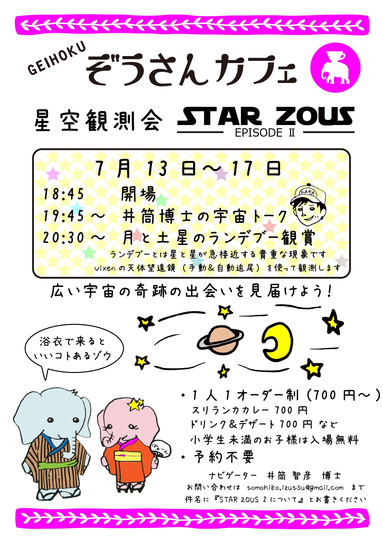 20130713-17_ぞうさんカフェ_星空観測会_flyer2_web_A5_RGB