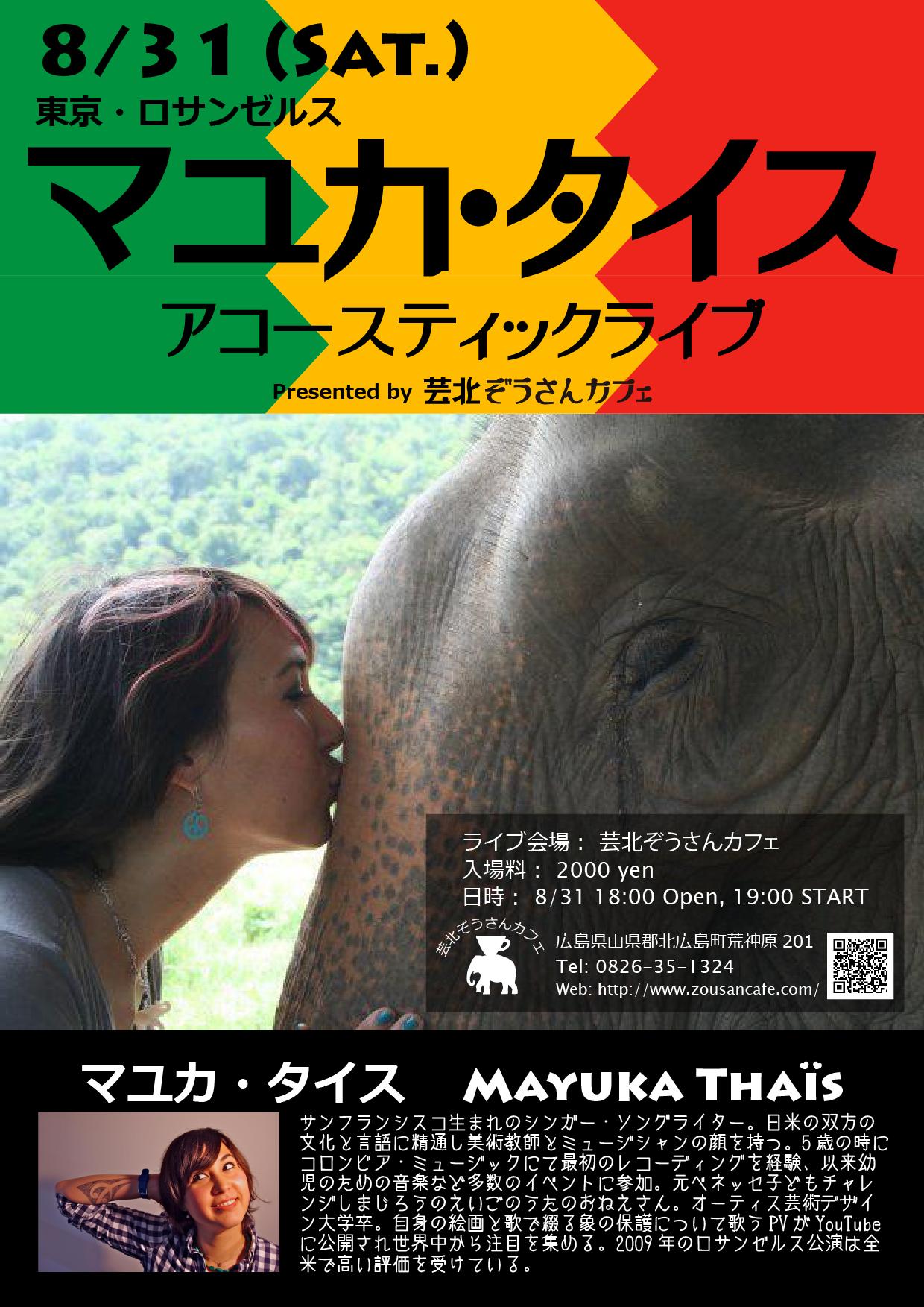 20130831_Mayuka_Thais_Live_flyer_ver2