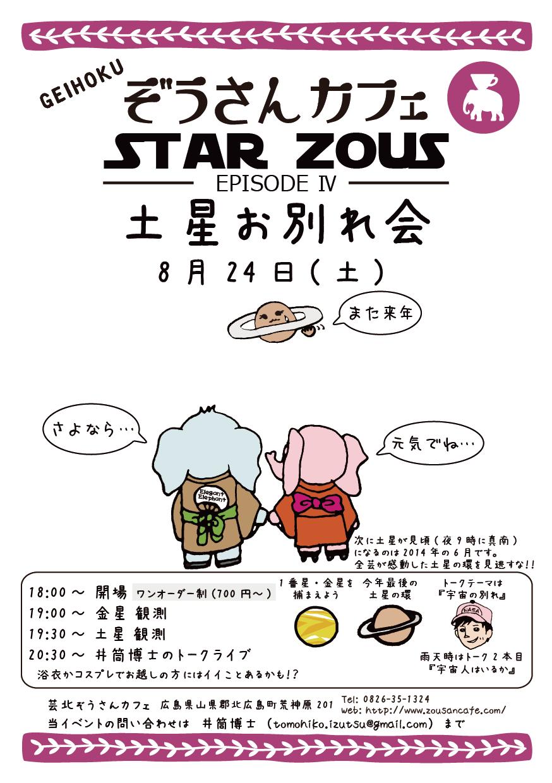 STAR_ZOUS_04_20130824_flyer3_print_A5_CMYK_時間変更