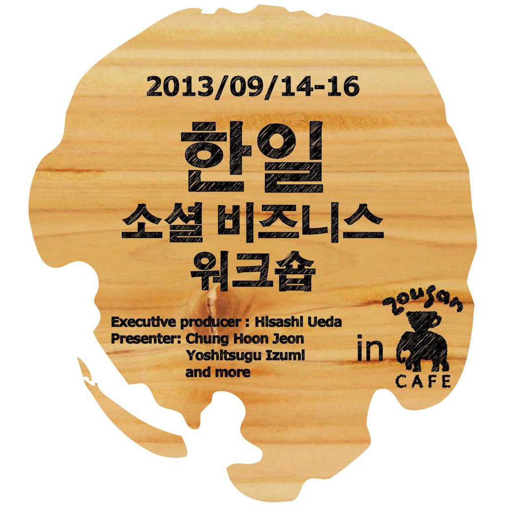 日韓ソーシャルビジネスWS_logo_KO_ver1