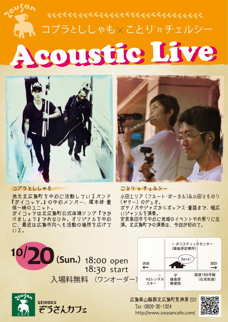 20131020_ガイコッツライブ
