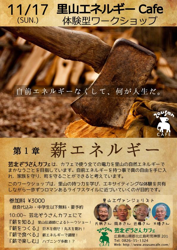 20131117_里山エネルギーカフェ_1_ver2_for_web