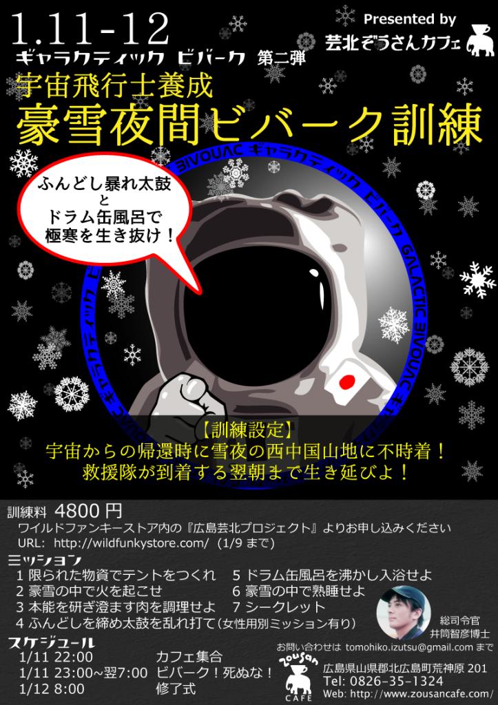 20140111_ギャラクティックビバーク_2_flyer_800x1132pixel