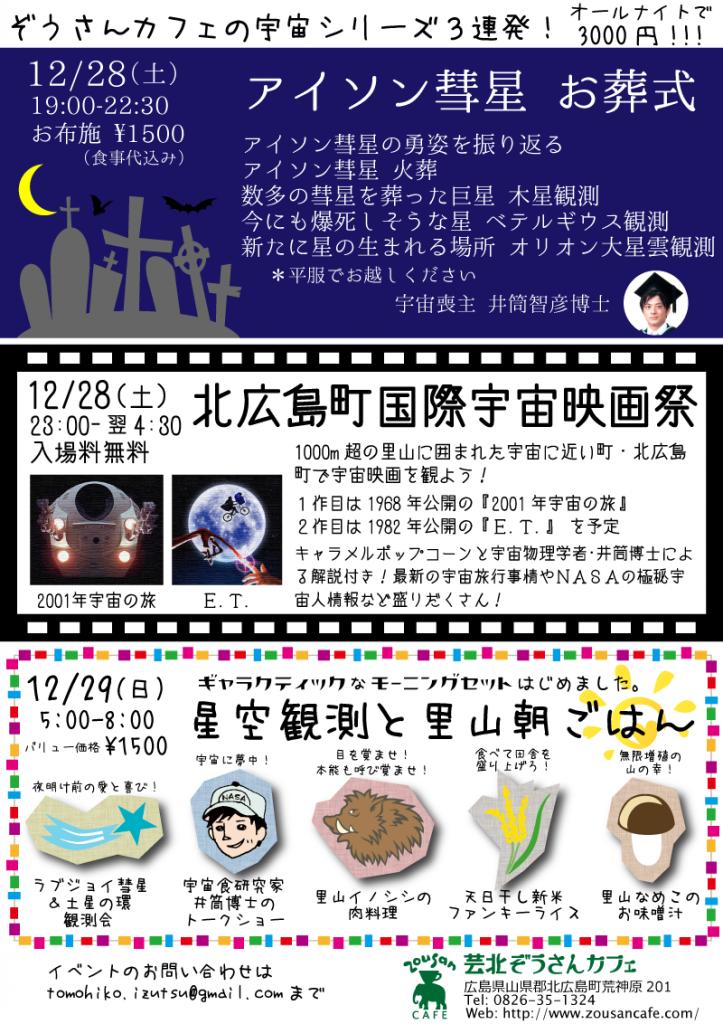20131228_アイソン彗星お葬式_国際宇宙映画祭_ギャラクティックモーニング_ver1_800x1132pixel
