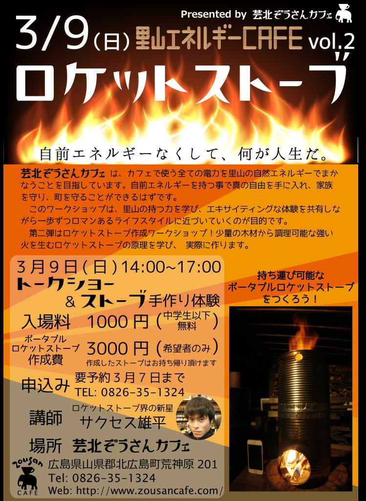 20140309_里山エネルギーカフェ_2_ver2