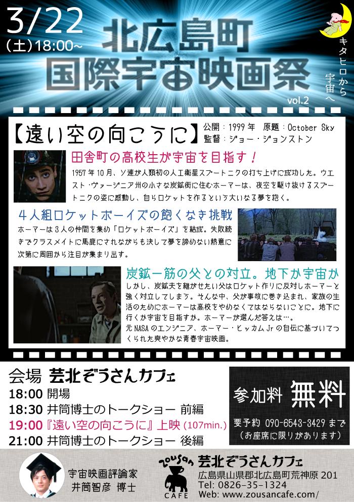 20140322_第2回北広島町国際宇宙映画祭_700x990pixel