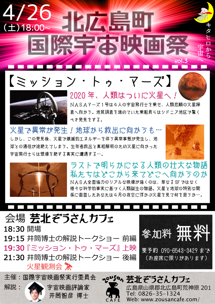 20140426_第3回北広島町国際宇宙映画祭_700x990pixel