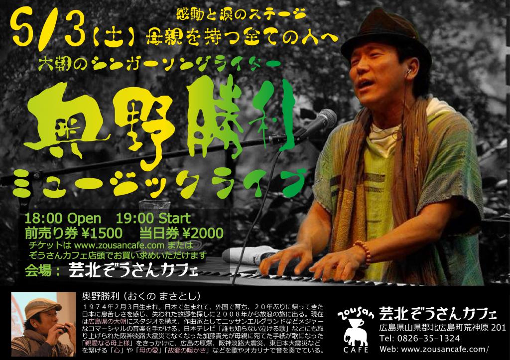 20140503_奥野勝利ライブ