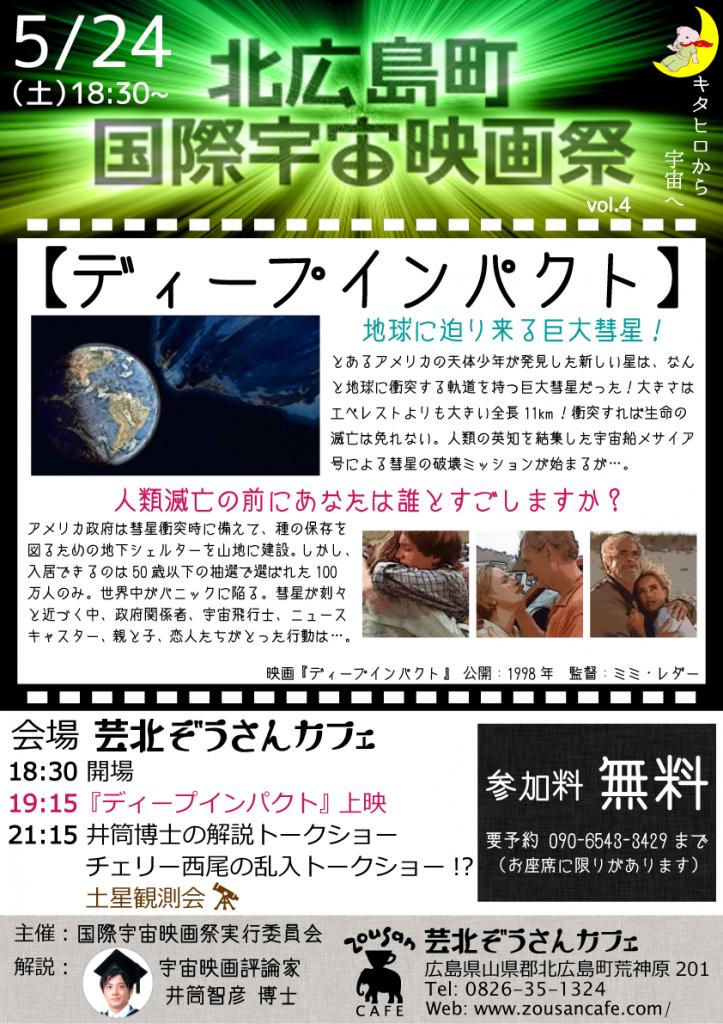 20140524_第4回北広島町国際宇宙映画祭_700x990pixel
