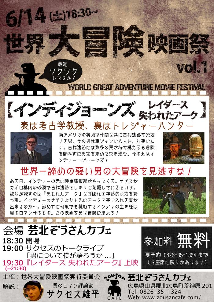 20140614_第1回世界大冒険映画祭_700x990pixel
