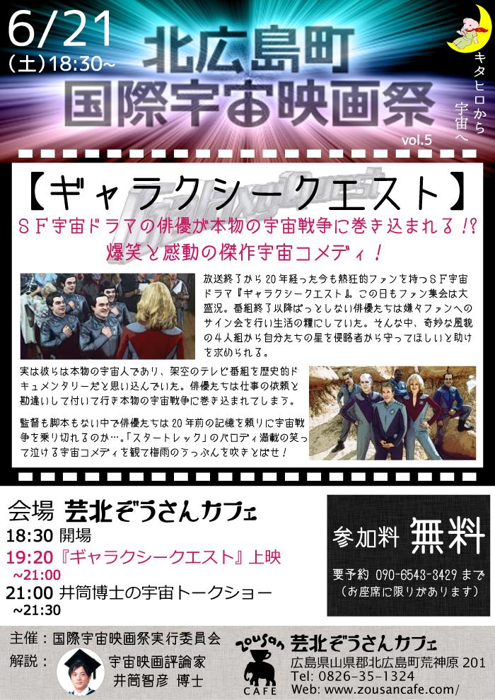 20140621_第5回北広島町国際宇宙映画祭_700x990pixel
