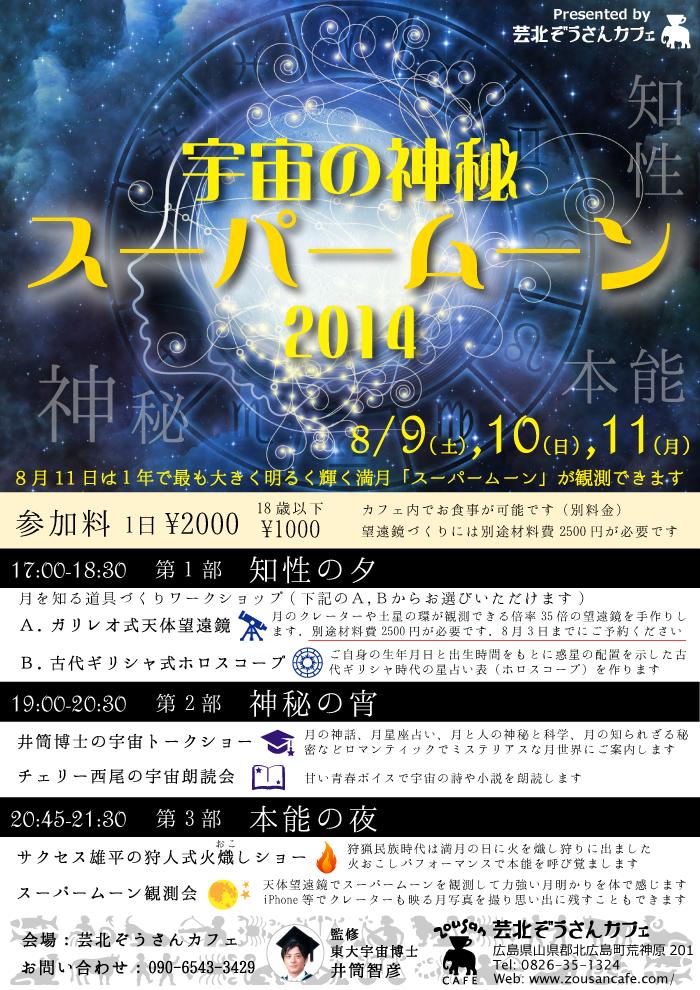 20140809-11_宇宙の神秘スーパームーン2014_700x990pixel