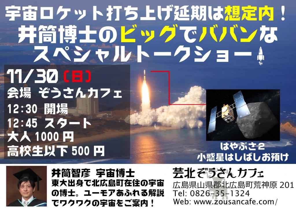 20141130_宇宙ロケット打ち上げ延期は想定内!