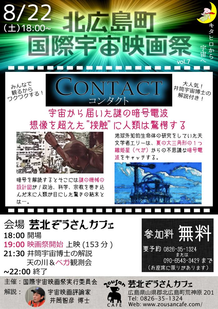 20150822_第7回北広島町国際宇宙映画祭_700x990pixel