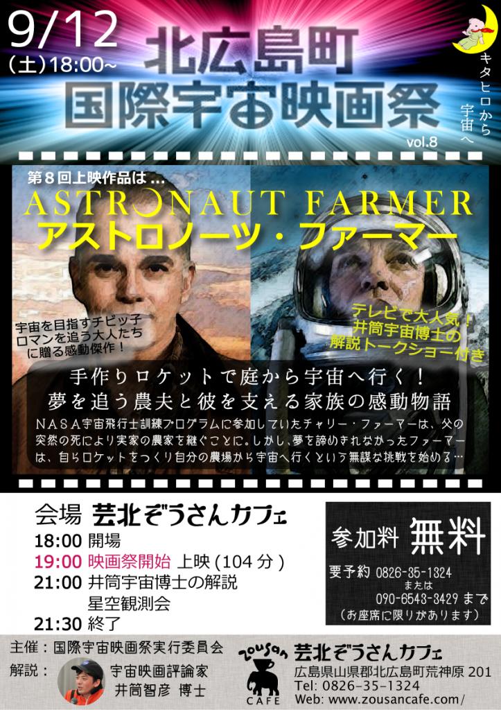 20150912_第8回北広島町国際宇宙映画祭_for_FB_700x990pixel