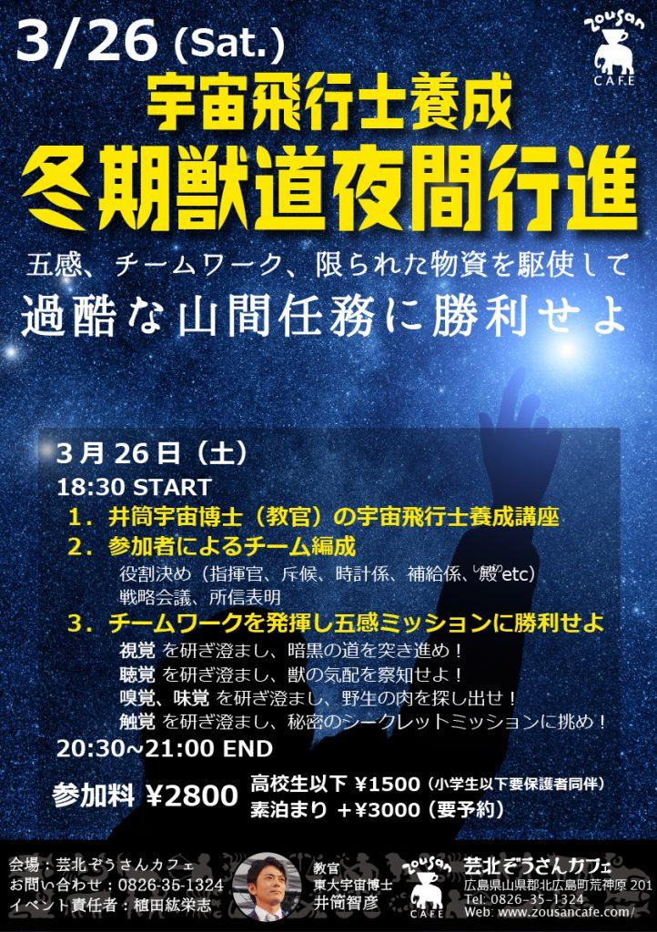 20160326_宇宙飛行士養成_冬期夜間行進_memo