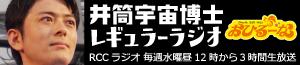 井筒宇宙博士レギュラーラジオ出演中!