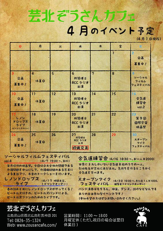 芸北ぞうさんカフェ4月-01