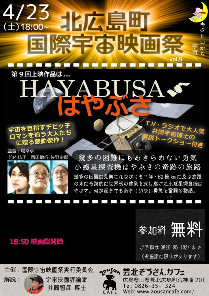 20160420_第9回北広島町国際宇宙映画祭