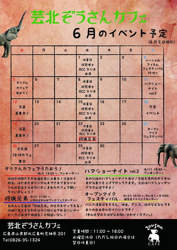 芸北ぞうさんカフェ6月-01