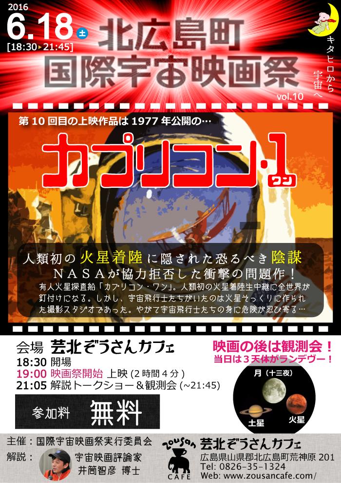 20160618_第10回北広島町国際宇宙映画祭_for_WP_700x990pixel