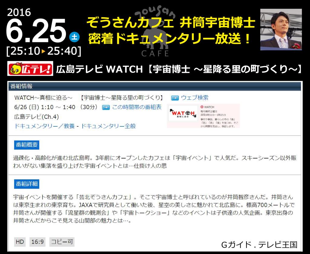 20160625_広島テレビ_WATCH