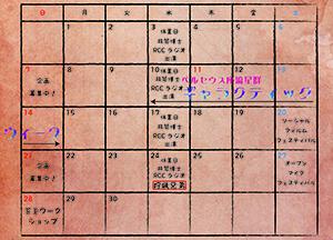 芸北ぞうさんカフェ8月のイベント予定