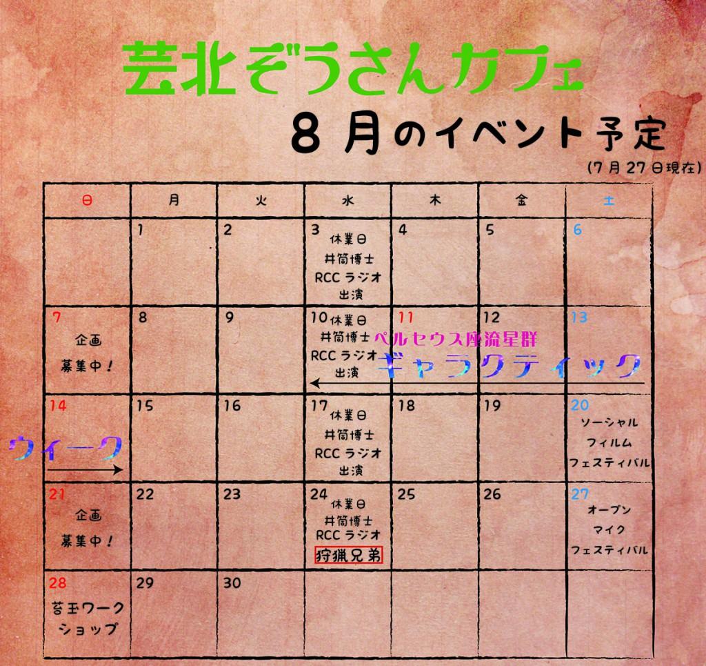 芸北ぞうさんカフェ8月-01