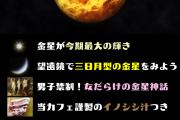 20170218_金星ナイト