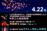 20170422_春の流れ星観測会_842x1191pixel