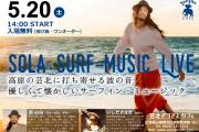 20170520_Sola_Surf-Music_Live