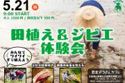 20170521_手植え&ジビエ体験会