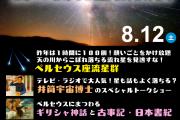 20170812_ペルセウス座流星群観測会_842x1191pixel
