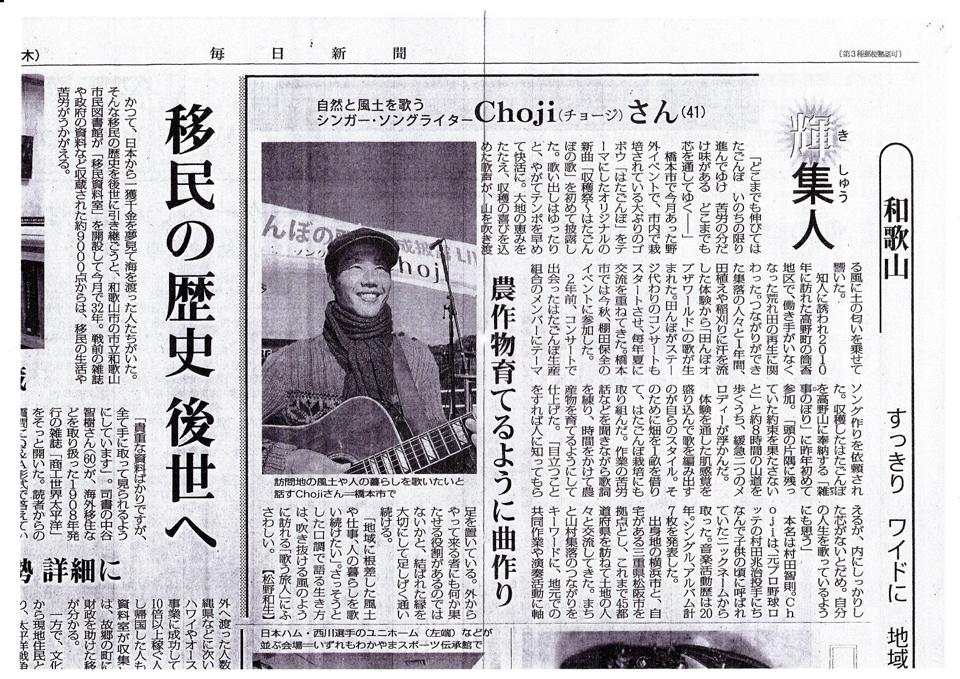 Choji 毎日新聞 和歌山版
