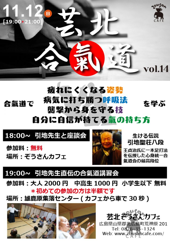 20171112_合気道_vol14
