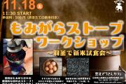20171118_羽釜で新米体験会_reduced