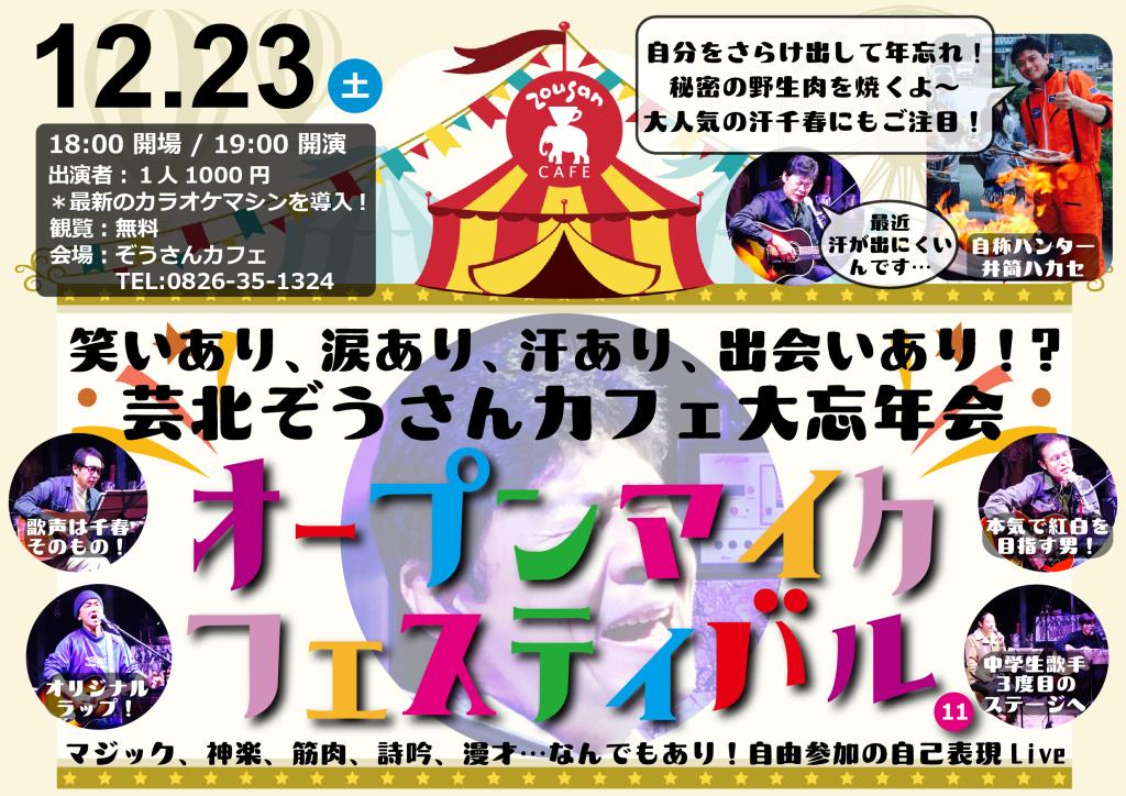 20171223_忘年会_オープンマイクフェスティバル_vol11