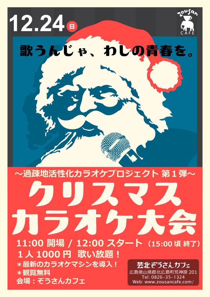 20171224_クリスマスカラオケ大会